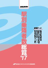 駅別乗降者数総覧'17 CD-ROM