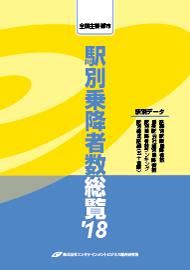 駅別乗降者数総覧'18 CD-ROM