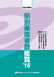 駅別乗降者数総覧'16 CD-ROM