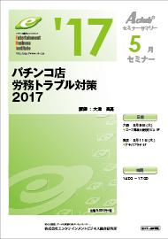 パチンコ店 労務トラブル対策2017