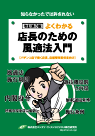 改訂第3版 よくわかる 店長のための風適法入門【予約】