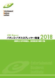 パチンコ・パチスロ プレイヤー調査2018